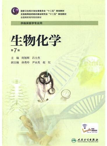 生物化学(第7版/高专临床)