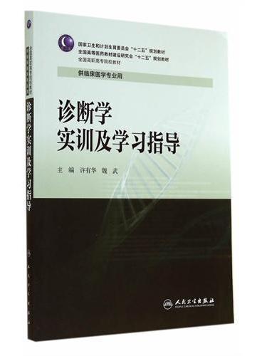 诊断学实训及学习指导(高专临床配教)