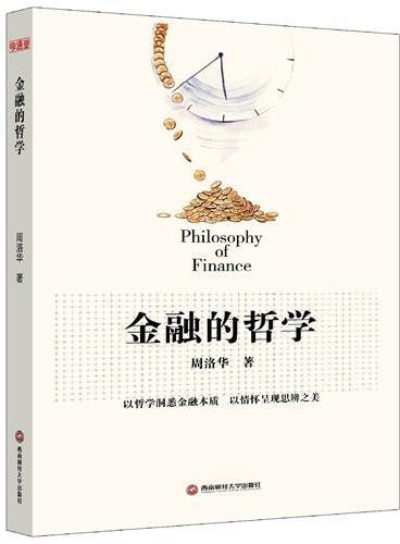 金融的哲学