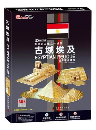 有趣的三维立体拼图—古域埃及