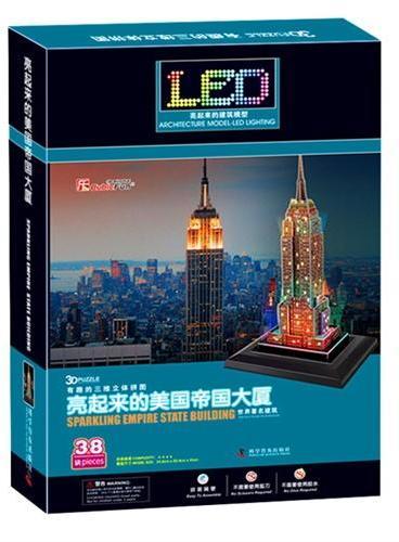 有趣的三维立体拼图—亮起来的美国帝国大厦
