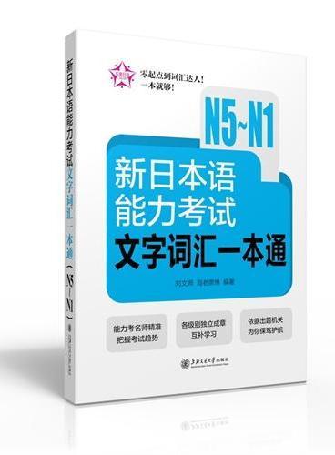 新日本语能力考试文字词汇一本通(N5~N1)