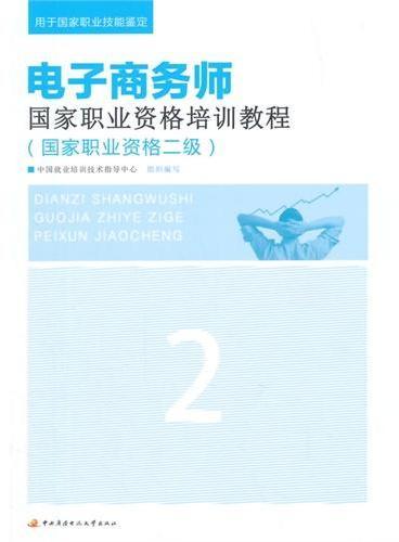 (2014版)电子商务师国家职业资格培训教程(国家职业资格二级)