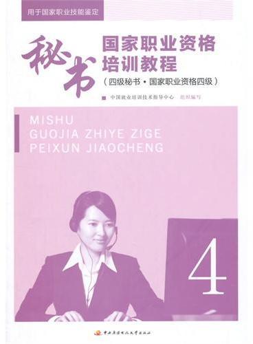 (2014版)秘书国家职业资格培训教程(四级秘书·国家职业资格四级)