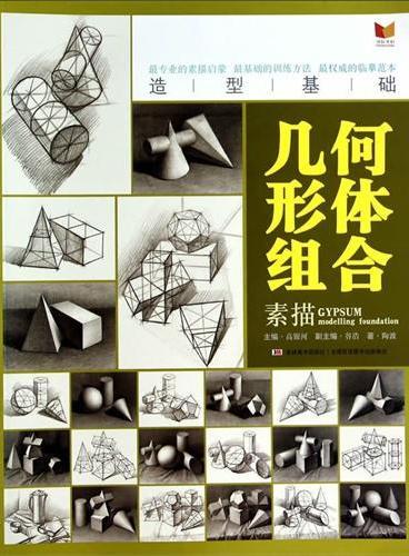造型基础——陶波·素描几何形体组合
