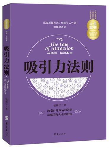 吸引力法则(插图精读本)—人生金书