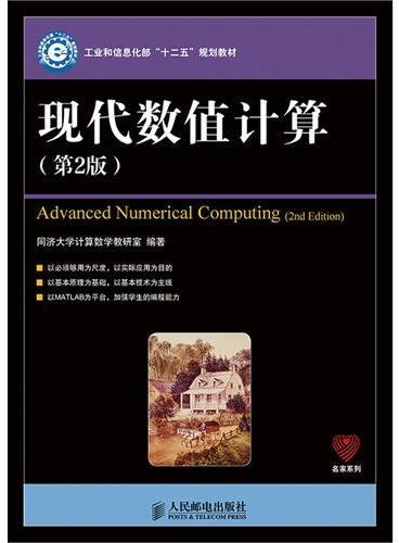 """现代数值计算(第2版)(工业和信息化部""""十二五""""规划教材)"""