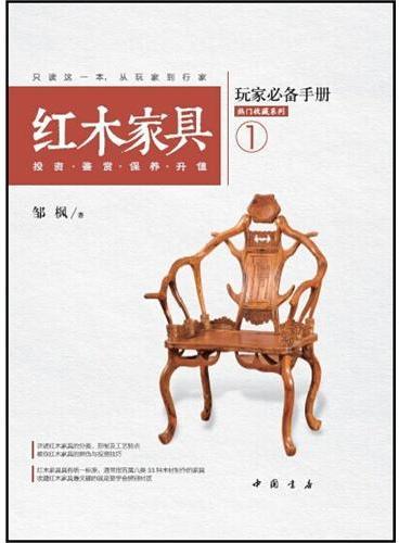 红木家具玩家必备手册:投资、鉴赏、保养、升值