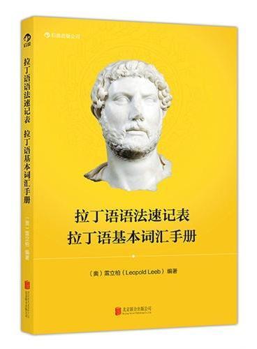 拉丁语语法速记表 拉丁语基本词汇手册 :拉丁语学习最佳便携基础材料