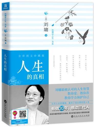 刘墉谈人生书系:人生的真相
