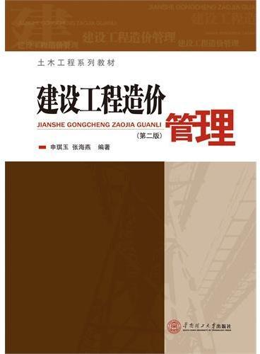 建设工程造价管理(土木工程系列教材)