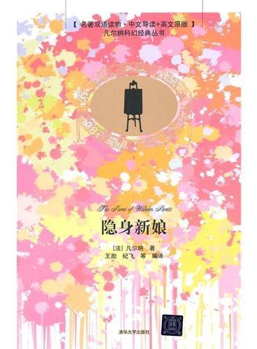 隐身新娘(名著双语读物·中文导读+英文原版)(凡尔纳科幻经典丛书)