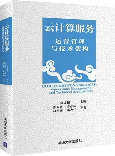 云计算服务——运营管理与技术架构