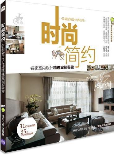 时尚简约:名家室内设计精选案例鉴赏(配光盘)(幸福空间设计师丛书)