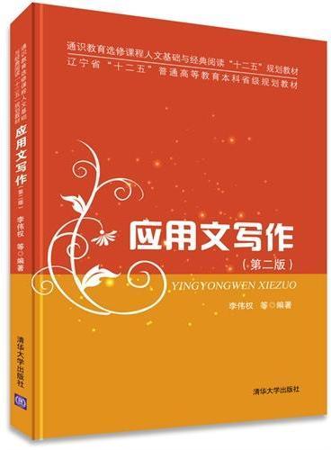 """应用文写作(第二版)(通识教育选修课程人文基础与经典阅读""""十二五""""规划教材)"""
