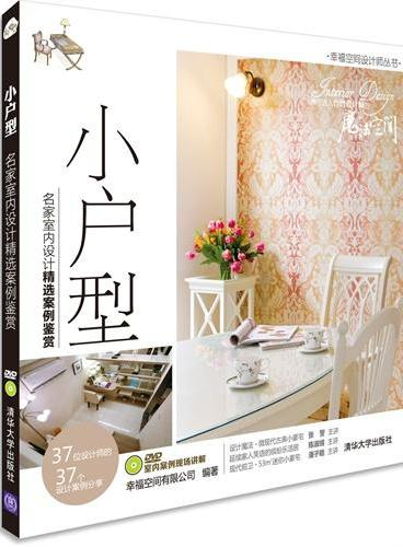 小户型:名家室内设计精选案例鉴赏(配光盘)(幸福空间设计师丛书)