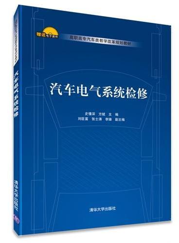 汽车电气系统检修(高职高专汽车类教学改革规划教材)