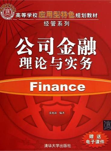 公司金融理论与实务(高等学校应用型特色规划教材·经管系列)