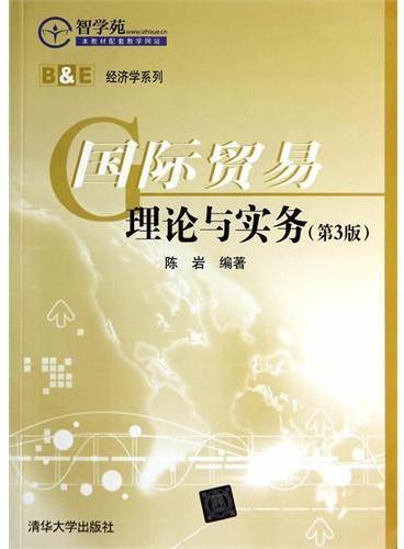 国际贸易理论与实务(第3版)(B&E经济学系列)