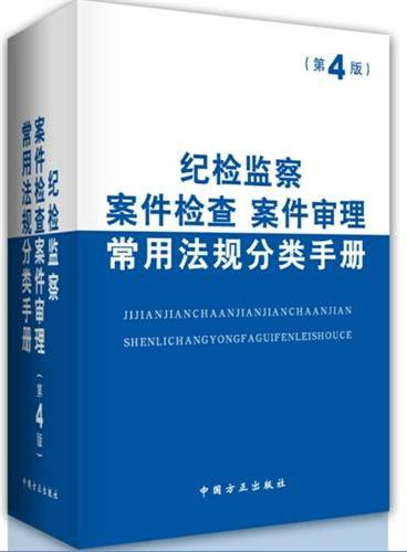 纪检监察案件检查/案件审理常用法规分类手册(第4版)