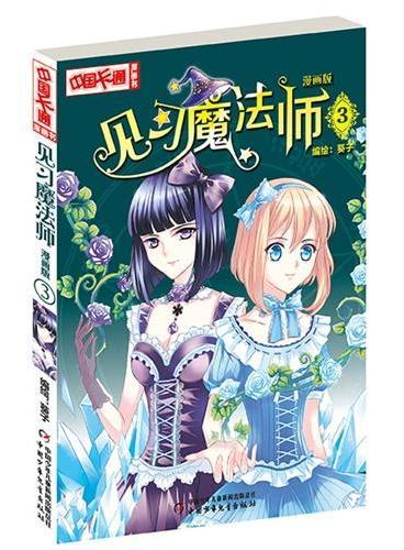 《中国卡通》漫画书——见习魔法师3·漫画版
