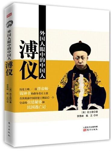 外国人眼中的中国人:溥仪