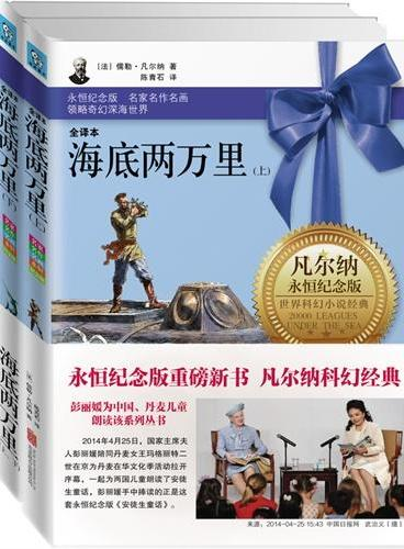 海底两万里(彭丽媛为中国、丹麦儿童朗读的永恒纪念版系列重磅新书,习主席酷爱的凡尔纳科幻经典小说。)