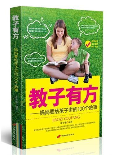 教子有方-妈妈送给孩子的100个故事(小故事大道理!好妈妈亲子、育子第一书)