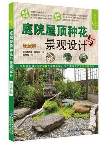 庭院屋顶种花与景观设计(珍藏版)
