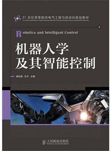 机器人学及其智能控制