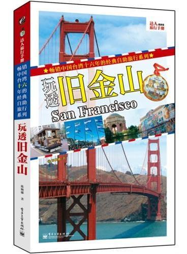 玩透旧金山(全彩)
