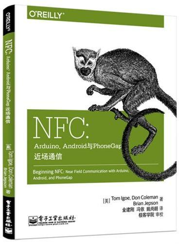 NFC:Arduino、Android与PhoneGap近场通信