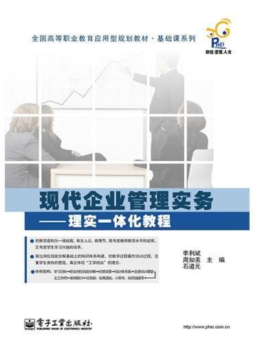 现代企业管理实务——理实一体化教程
