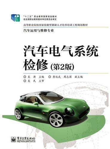 汽车电气系统检修(第2版)