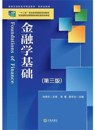 新世纪高职高专精品教材·财政金融类 金融学基础(第三版)