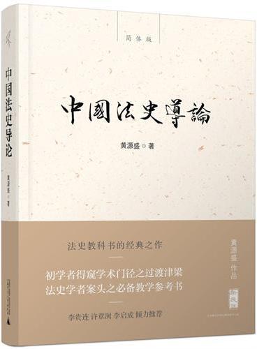 中国法史导论
