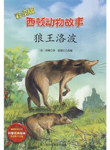 西顿动物故事-狼王洛波