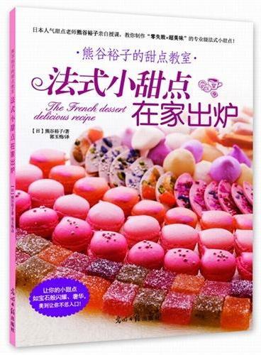 熊谷裕子的甜点教室:法式小甜点在家出炉