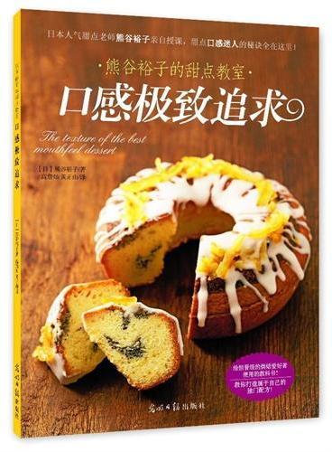 熊谷裕子的甜点教室:口感极致追求