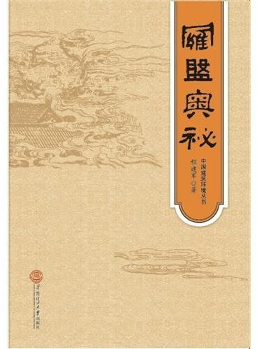 罗盘奥秘·中国风水罗盘·建筑家谈风水·科学看风水·中国建筑环境丛书(平装)