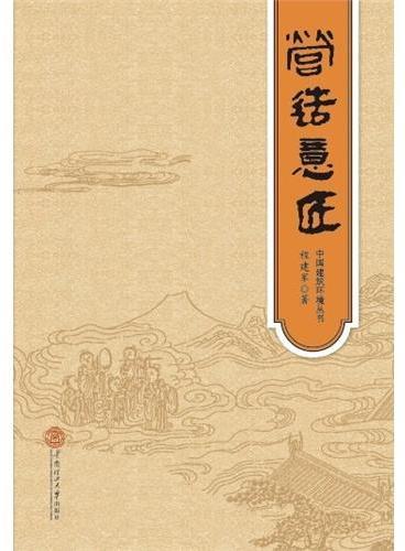 营造意匠·中国古代建筑与周易哲学·建筑家谈风水·科学看风水·中国建筑环境丛书(平装)