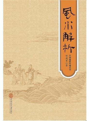 风水解析·风水与建筑·建筑家谈风水·科学看风水·中国建筑环境丛书(平装)