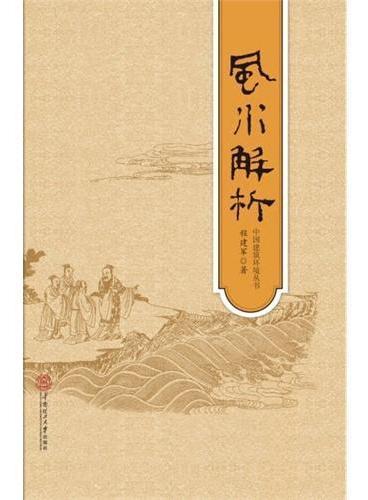 风水解析·风水与建筑·建筑家谈风水·科学看风水·中国建筑环境丛书(精装)