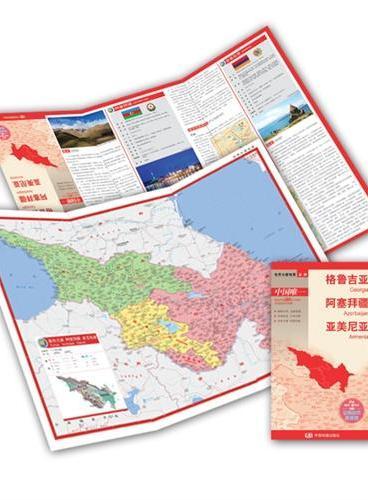 世界分国地图·格鲁吉亚 阿塞拜疆 亚美尼亚(国内唯一权威出版·畅销30年·中外文对照·大幅面撕不烂·大比例尺1:170万对开地图)