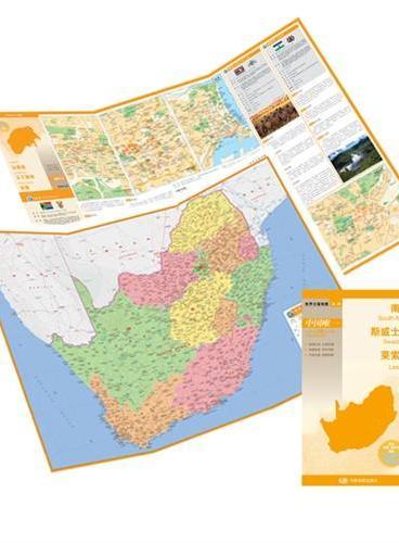 世界分国地图·南非 斯威士兰 莱索托(国内唯一权威出版·畅销30年·中外文对照·大幅面撕不烂·大比例尺1:265万对开地图)