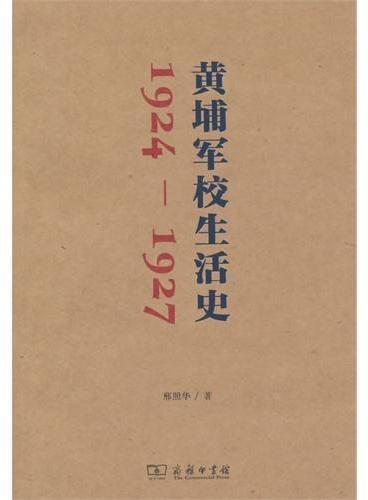 黄埔军校生活史(1924-1927)
