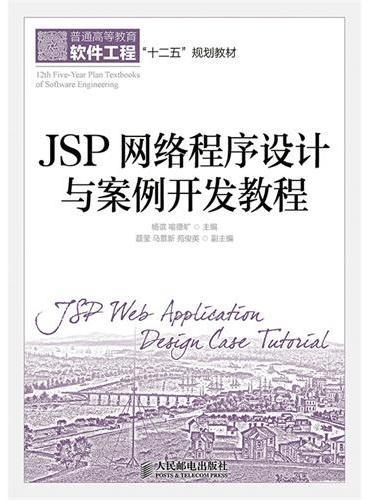 JSP网络程序设计与案例开发教程