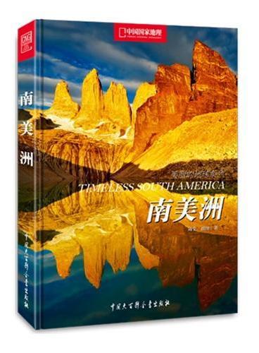 中国国家地理美丽的地球系列-南美洲(地球上最孤独的大洲,虽然遥远,却是此生可及的天堂)