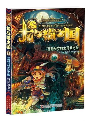 龙与猫之国:穿越时空的木乃伊之眼(1)(由《查理九世》前十六册故事作者龙君晓初经过3年沉淀构思创作的大型长篇儿童文学类作品,是一本王道热血的长篇冒险小说。)