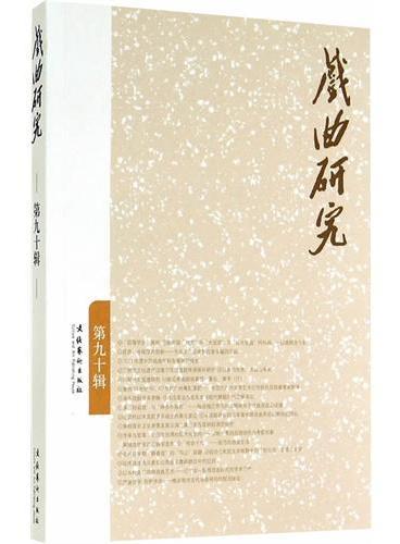 戏曲研究(90)